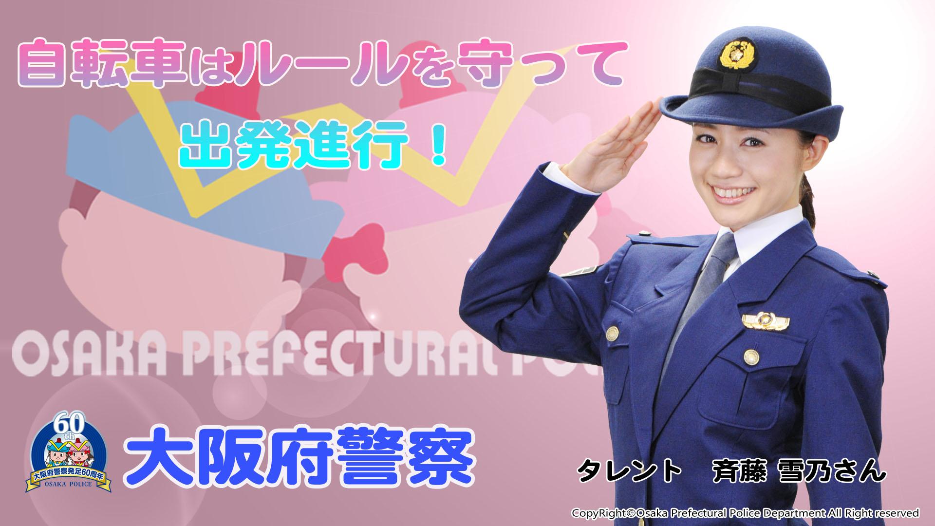 壁紙コーナー/大阪府警本部