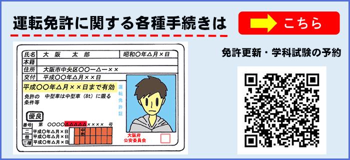運転 免許 更新 大阪 府
