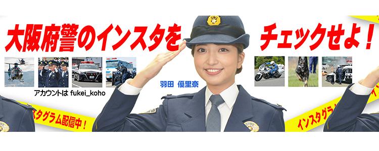 ホーム/大阪府警本部