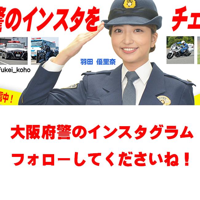 大阪 府警 免許 更新
