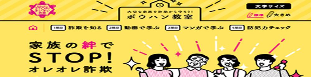 特殊詐欺にご注意!/大阪府警本部